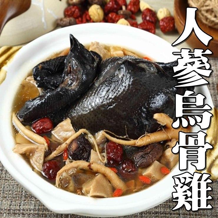 【良墨卷】人蔘烏骨雞湯 2000g  年菜/雞湯/烏骨雞/冬令進補/