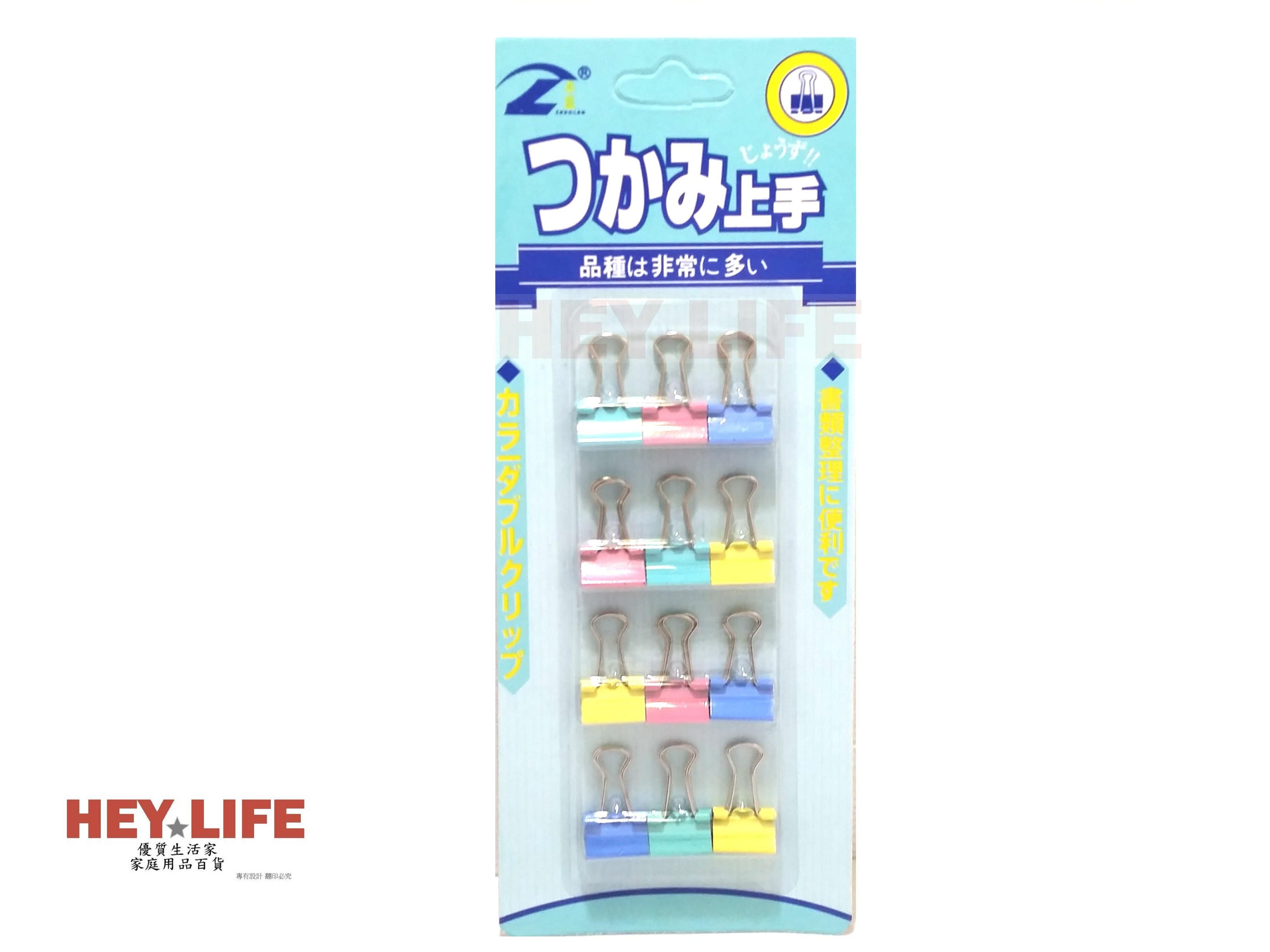【HEYLIFE優質生活家】長尾夾(彩色)12入 15mm 文具夾 夾 優質嚴選 品質保證
