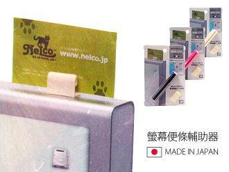BO雜貨【SV3091】日本製 螢幕便條輔助器 電腦螢幕便條 留言 便條紙 辦公用品 文具 桌面