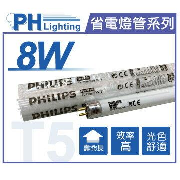 PHILIPS飛利浦 T5 8W 840 三波長日光燈管 歐洲製  PH100003
