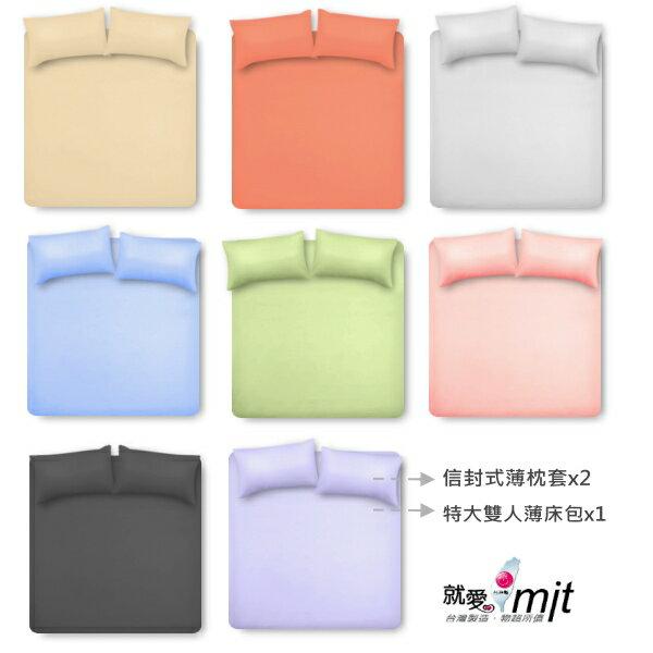 6X7尺特大雙人床包組^(含枕套^)~精梳棉素色系列~100^%棉 製 純棉透氣柔軟舒適C