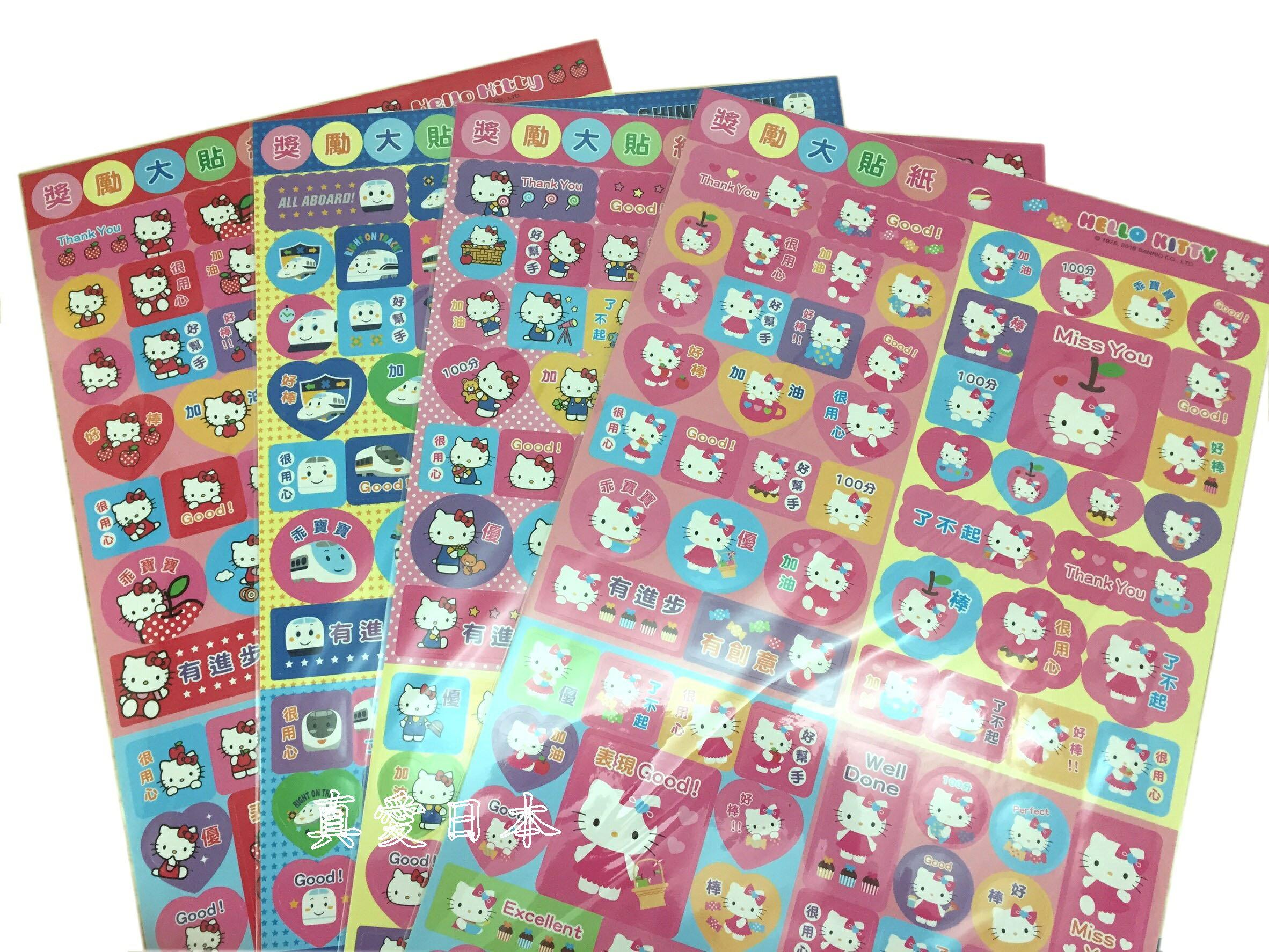【真愛日本】16070700001二代獎勵大貼紙-多款    三麗鷗 Hello Kitty 凱蒂貓   貼紙 黏貼 卡片裝飾 文具