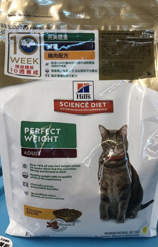 ✪四寶的店n✪附發票~Hill's SCIENCE DIET希爾思 完美體重-成貓 減肥貓/貓飼料/雞肉口味 3lb/包