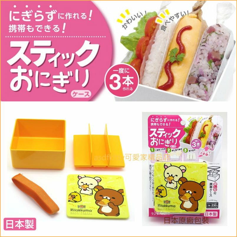 asdfkitty可愛家☆日本OSK懶懶熊/拉拉熊棒飯糰模型兼攜帶盒-雜糧 壽司/便當盒/水果盒-日本製