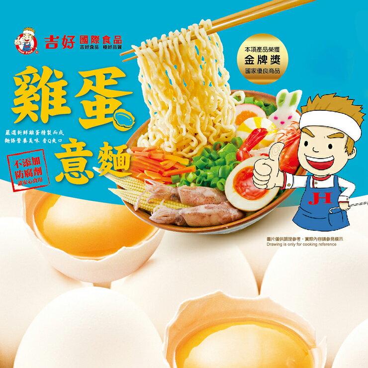 雞蛋意麵(六入盒裝)
