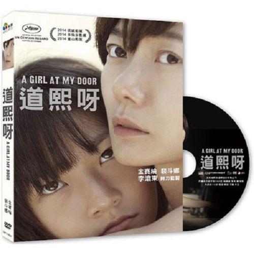 道熙呀DVD裴斗娜金賽綸