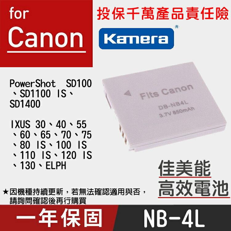 佳美能@幸運草@Canon NB-4L電池 NB4L佳能 IXUS 70 75 80 SD1000 SD1400 有保固