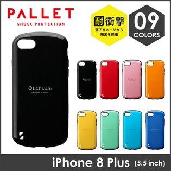 日本空運LeplusiPhone7Plus8Plus5.5吋PALLET純色系列耐衝擊殼(LE004)現貨+預購