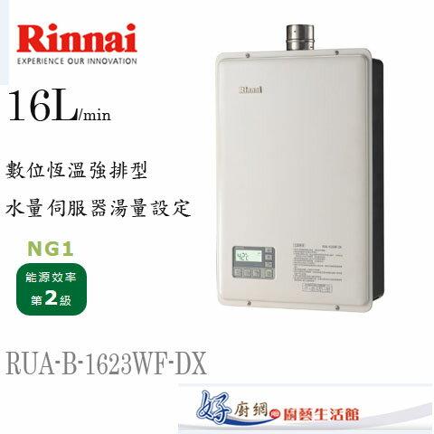 <br/><br/>  林內牌--RUA-B-1623WF-DX-原廠16公升數位恆溫水量伺服器強制排型熱水器<br/><br/>