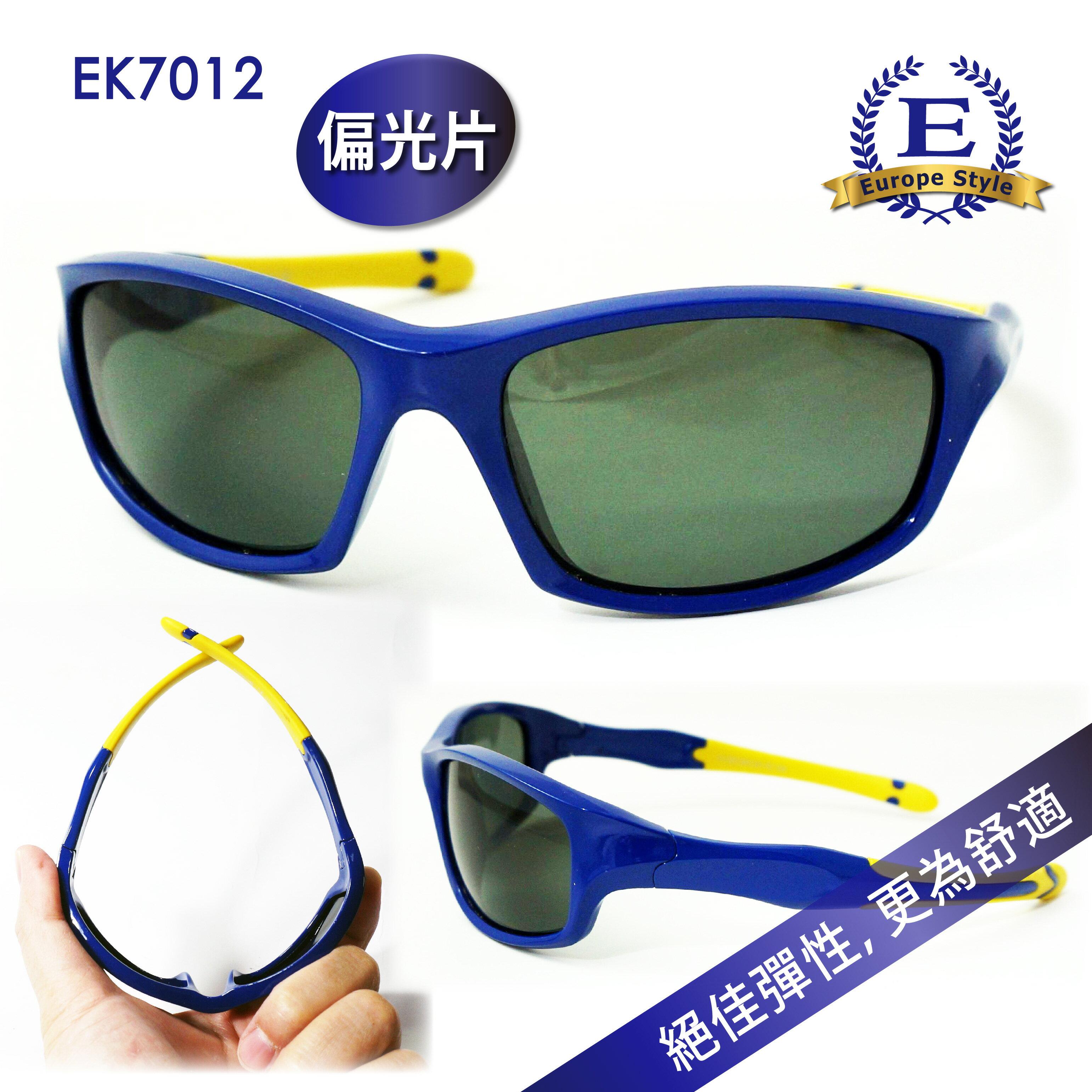 【歐風天地】兒童偏光太陽眼鏡 EK7012 偏光太陽眼鏡 防風眼鏡 單車眼鏡 運動太陽眼鏡 運動眼鏡 自行車眼鏡  野外戶外用品