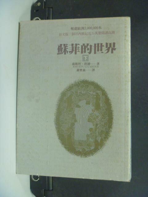 【書寶二手書T8/翻譯小說_KBK】蘇菲的世界(下)_蕭寶森, 喬斯坦.賈德