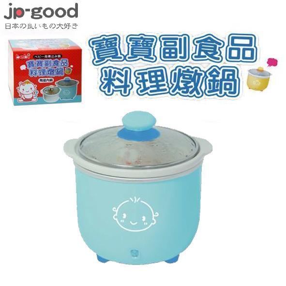 genki bebi 元氣寶寶 寶寶副食品料理燉鍋 - 水色