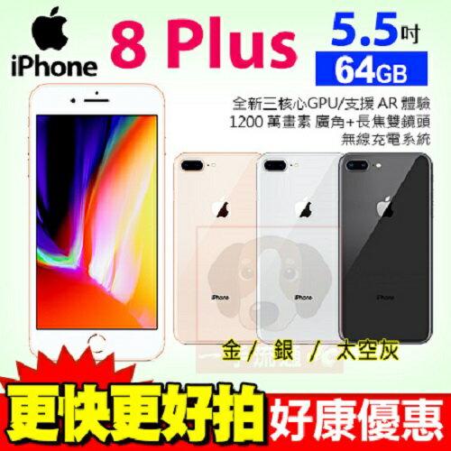 ★SuperSale整點特賣★AppleiPhone8PLUS64GB5.5吋智慧型手機-不挑色