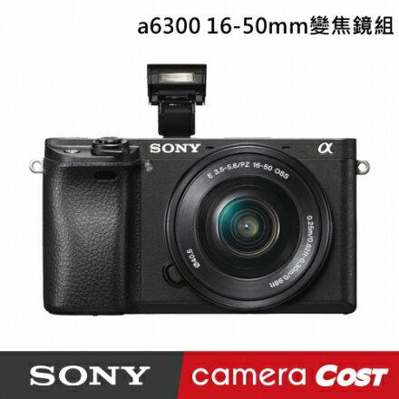 【獨家超值5好禮組】SONY a6300 A6300 16-50mm 變焦鏡組 旗艦機 公司貨 - 限時優惠好康折扣