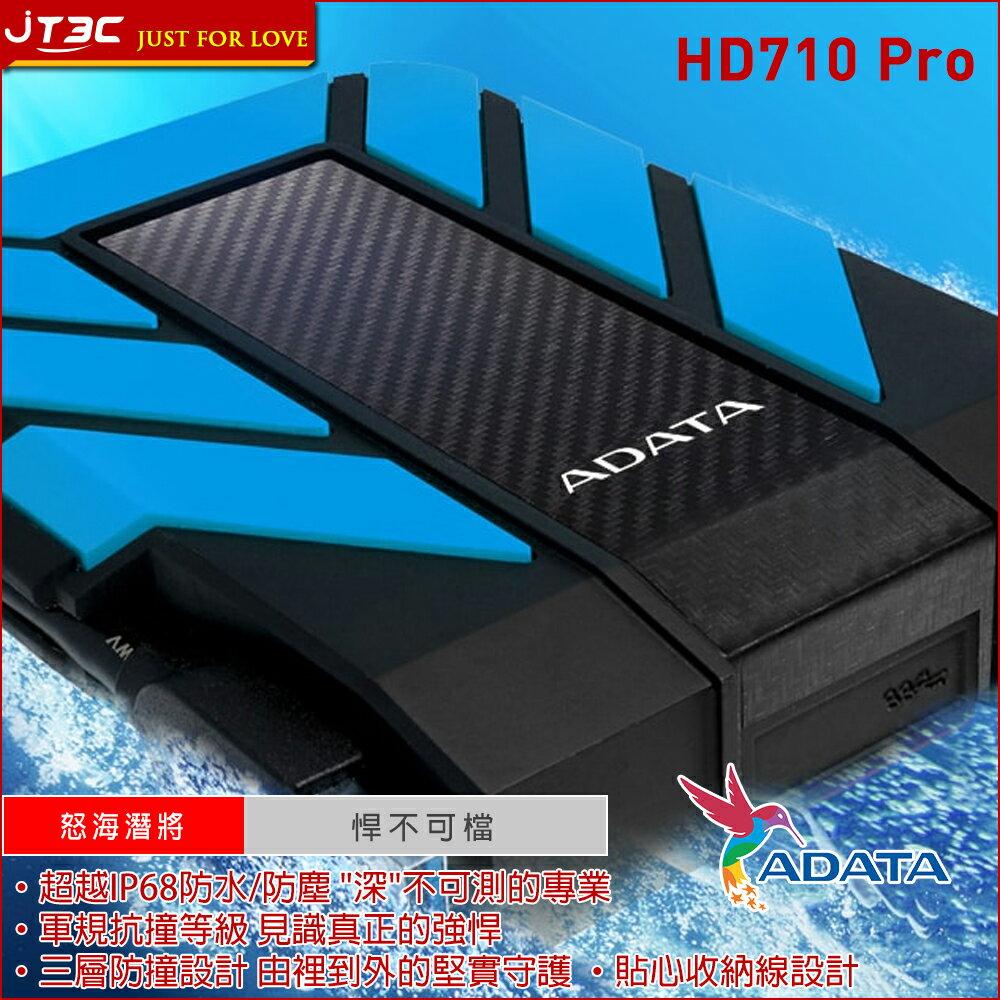 【滿3千10%回饋】ADATA 威剛 HD710 PRO 1TB / 2TB USB3.1 2.5吋 軍規外接行動硬碟-藍容量任您選