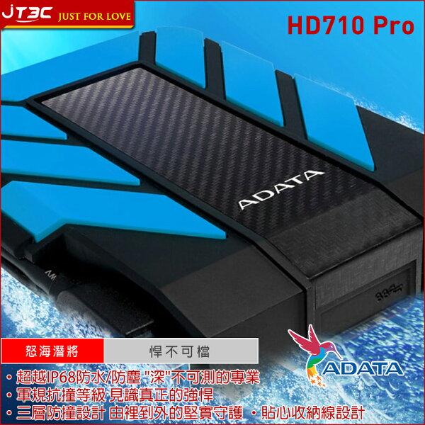 【滿3千15%回饋】ADATA威剛HD710PRO1TB2TBUSB3.12.5吋軍規外接行動硬碟-藍容量任您選※回饋最高2000點