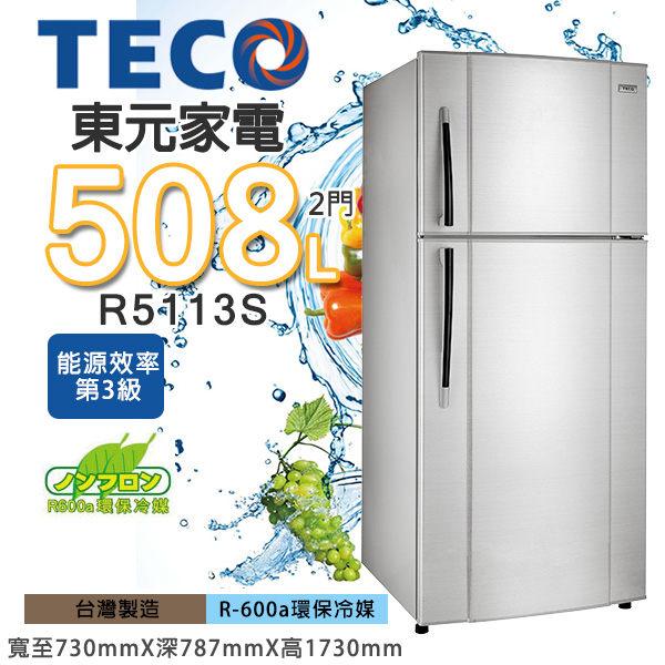 TECO東元 508公升 二門節能冰箱~R5113S~節能環保