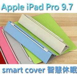 【Smart Cover】 Apple iPad Pro 9.7吋 專用 保護蓋/前蓋/上蓋/保護套/智能休眠喚醒-贈保護背殼/A1673/A1674/A1675