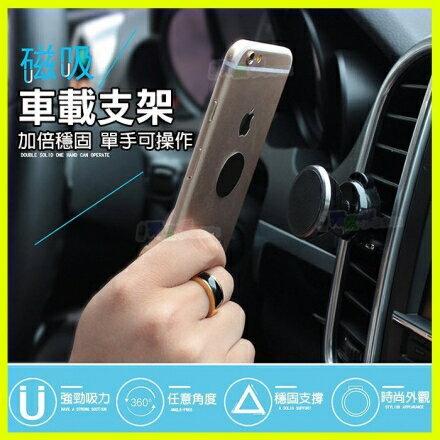 磁力手機支架 車用懶人夾 磁鐵支架 導航架 磁吸萬用手機車架 iphone6S SE No