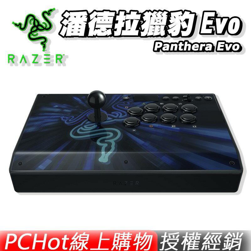 RAZER 雷蛇 Panthera Evo Arcade 潘德拉獵豹 遊戲格鬥搖桿 Evo PS4 PCHot
