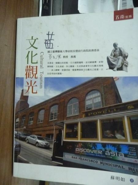 【書寶二手書T2/大學藝術傳播_PJI】文化觀光_蘇明如