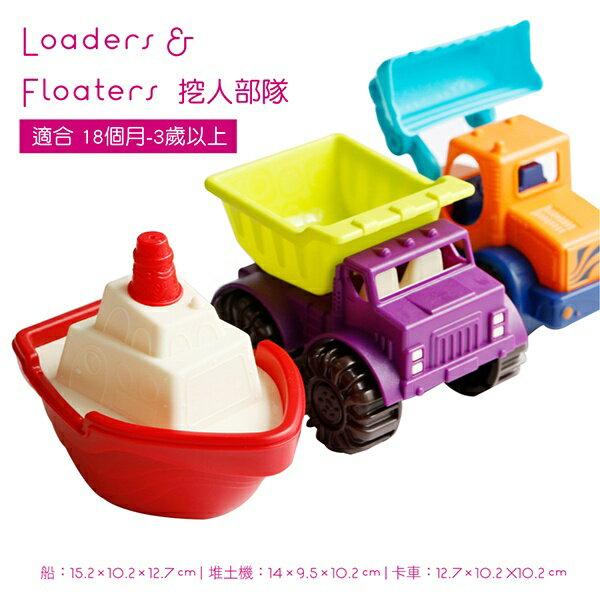 【淘氣寶寶】【美國B.Toys感統玩具】挖人部隊