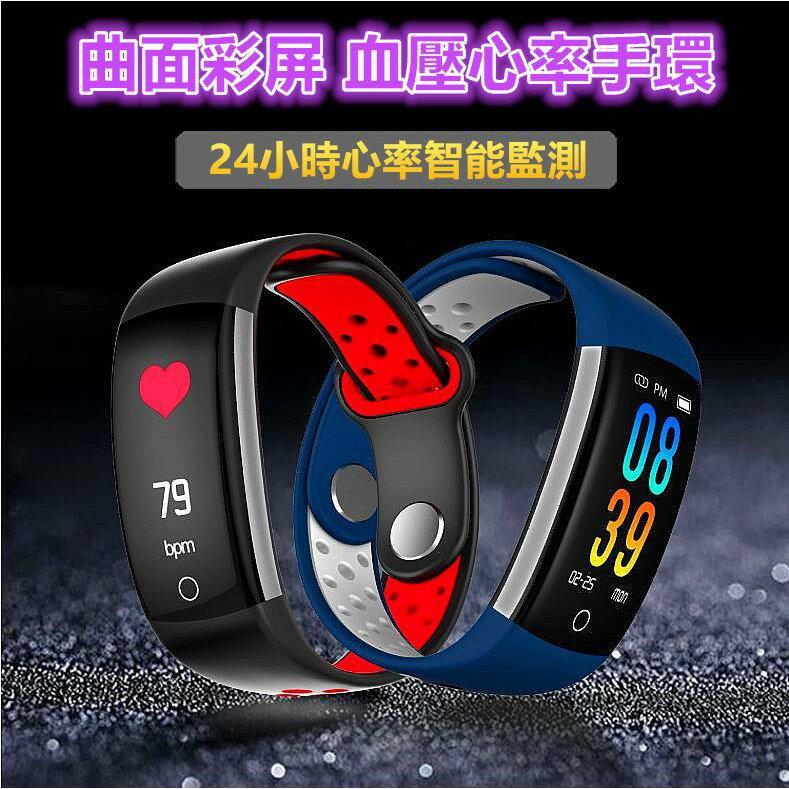 藍牙手環 三星 小米 OPPO 繁體中文 LINE FB 鬧鐘 C11 藍牙手錶 運動手環 運動軌跡 血氧心率血壓 防水