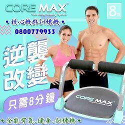 核心機群全能有氧core max健身訓練機【3期0利率】【本島免運】