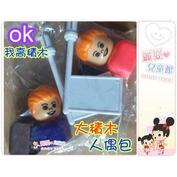 麗嬰兒童玩具館-我高OK積木大顆粒人偶包-補充零件.單包價