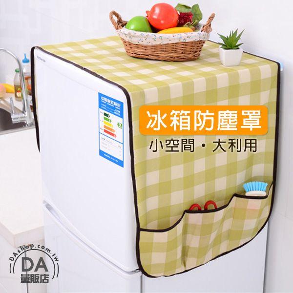 《DA量販店》居家生活 冰箱 防塵罩 收納袋 掛袋 雜物袋 款式隨機出貨(79-0507)