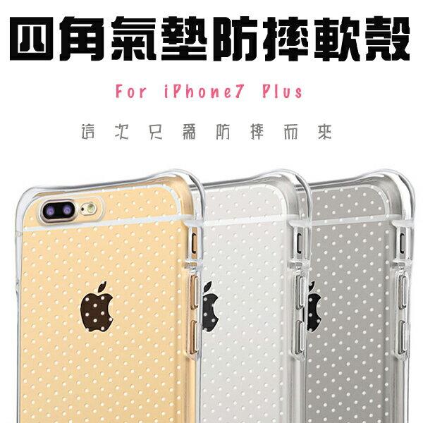 【氣囊保護套】Apple iPhone 7 Plus 5.5吋 防摔輕薄保護殼/防護殼手機背蓋/手機軟殼/外殼/抗摔透明殼