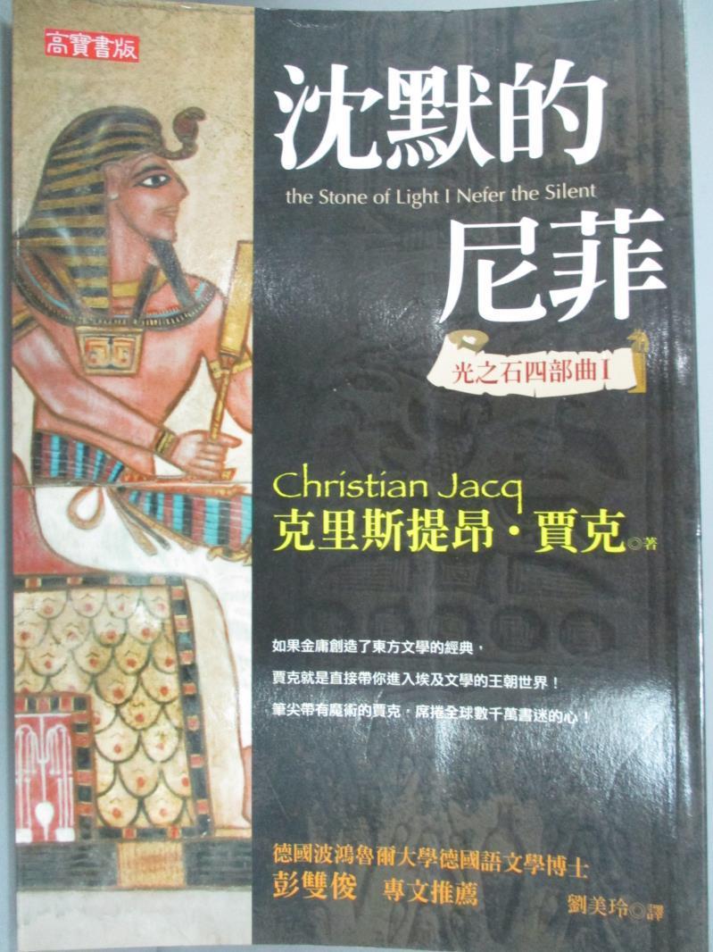 【書寶 書T7/一般小說_IJC】光之石四部曲01-沈默的尼菲_劉美玲 克里斯提昂.賈克