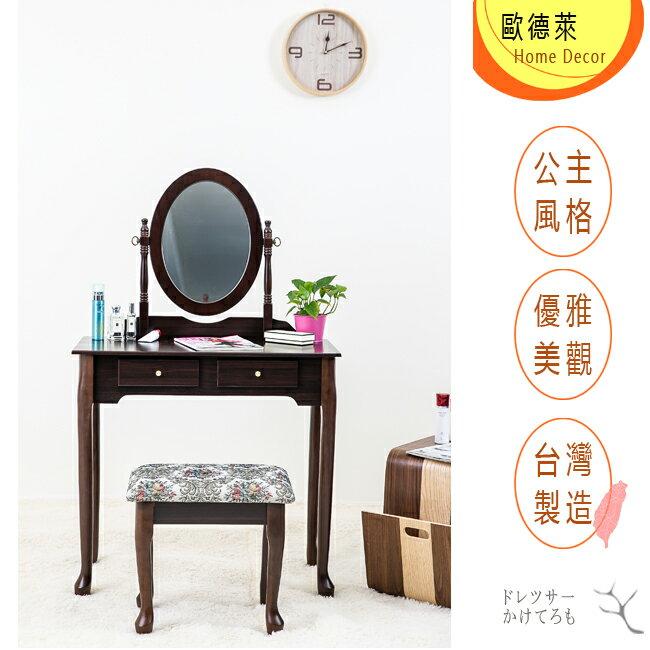 [免運] 公主風 時尚設計 化妝桌 化妝台 化妝臺 化妝鏡 梳妝桌 梳妝台 梳妝臺 梳妝鏡 桌上鏡 化妝椅 小椅子 立鏡