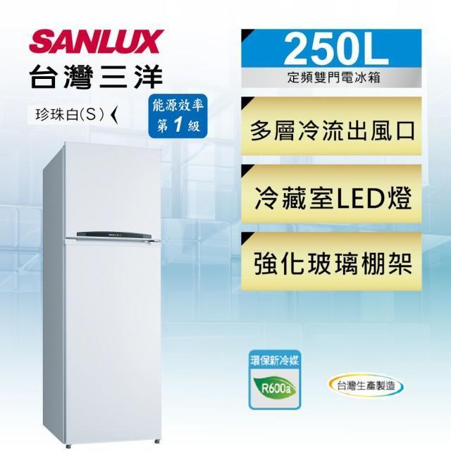 EIf/省電1級能效 台灣三洋 250公升雙門冰箱 SR-C250B1