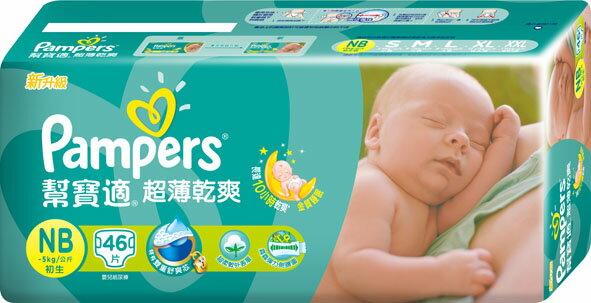 【嬰兒尿布】超薄乾爽 嬰兒紙尿褲 (NB) 46片 x6包