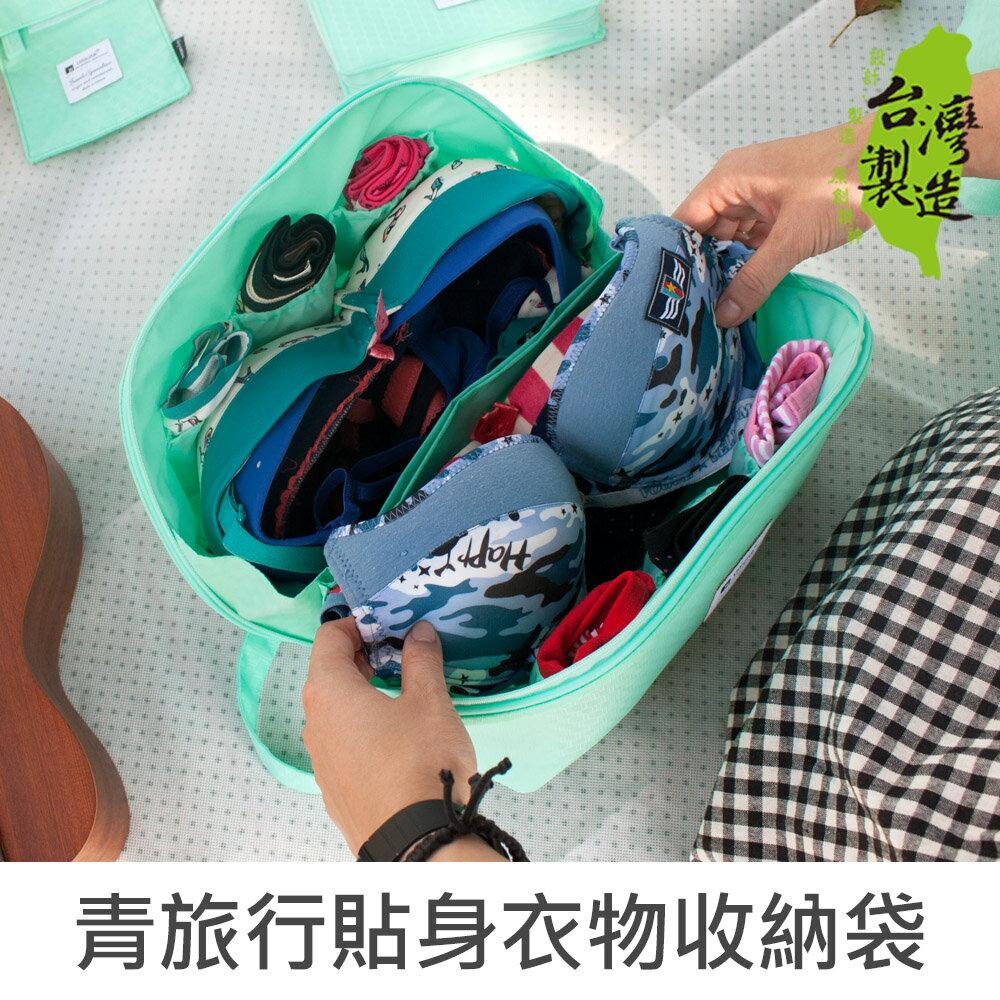 珠友 SN-22008 青旅行防潑水貼身衣物收納袋/內衣收納包/整理袋/蜂巢格紋-Unicite