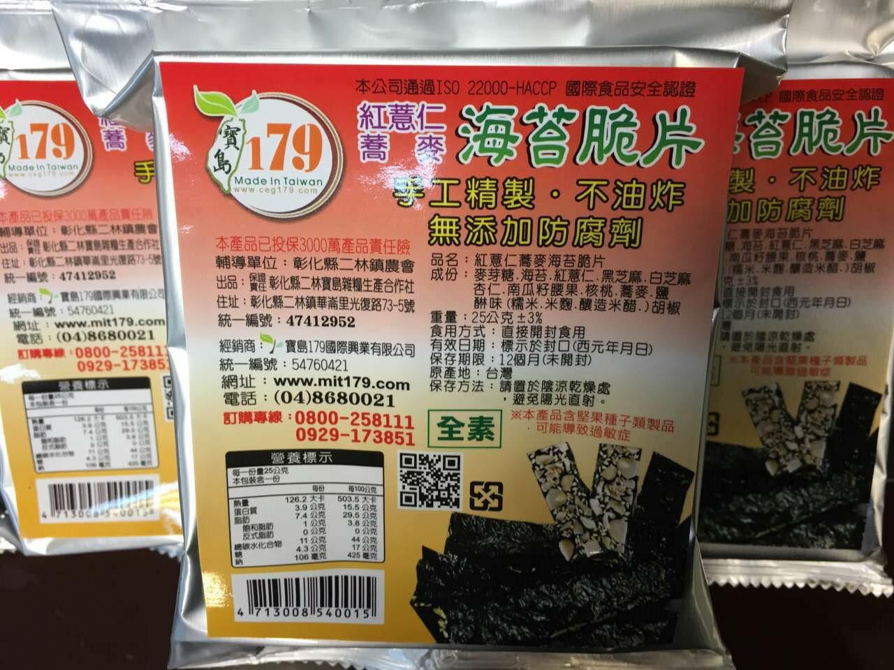 紅薏仁蕎麥海苔燒片 每包25g