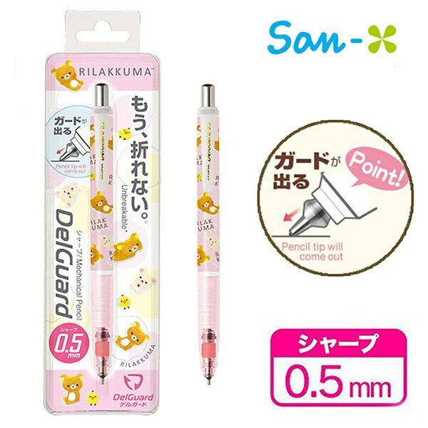粉色款【日本正版】拉拉熊不易斷芯自動鉛筆0.5mm斑馬DelGuard懶懶熊RilakkumaSan-X-715546