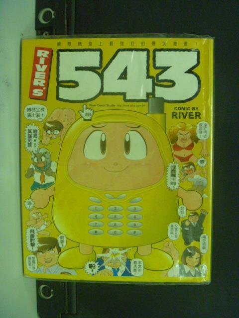 【書寶二手書T7/漫畫書_ONZ】RIVER'S 543_RIVER