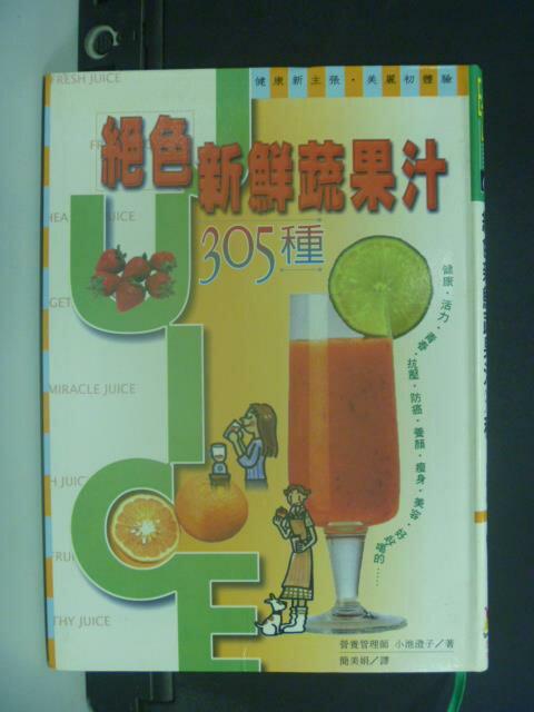 ~書寶 書T6/餐飲_GPM~絕色新鮮果汁305種_ 360_簡美娟 小池澄子