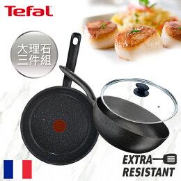 法國特福 大理石系列 不沾平底鍋 炒鍋 法國