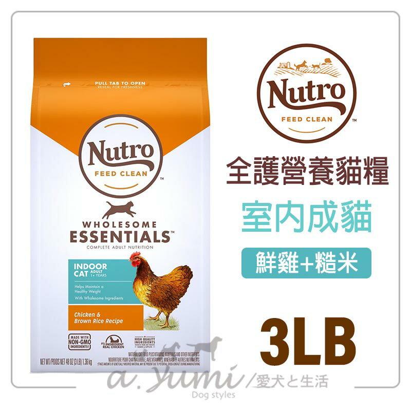 《Nutro美士》全護營養系列-室內成貓配方(雞肉+糙米)-3LB  /  貓飼料 樂天雙11 0