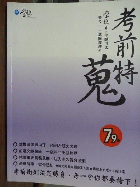 【書寶二手書T7/進修考試_QMB】考前特蒐:2013律師司法特考(一、二試)關鍵解析