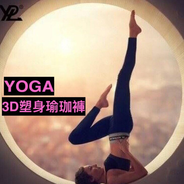 【2019新品】澳洲黑科技 YPL第三代3D立體美體 塑身瑜珈褲 魔力瘦腿 塑型褲 貼身甩脂機 健身火紅褲 防偽貼 0