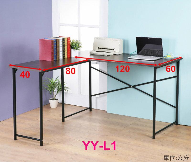《 佳家生活館 》左左右右L型電腦桌椅/工作桌/書架/書櫃/公文櫃/斗櫃/床墊/茶几/衣架/立鏡/書桌椅/辦公桌椅 YY-L1