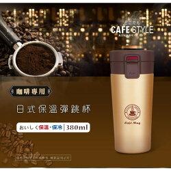 【Dr.AV聖岡科技】 咖啡專用保溫304不鏽鋼彈跳杯(金色)(CM-380M)