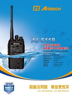創意科技坊:◤免運◢AI-5118(10支一組)對講機IP66專業防水5W,,物業、飯店、倉儲
