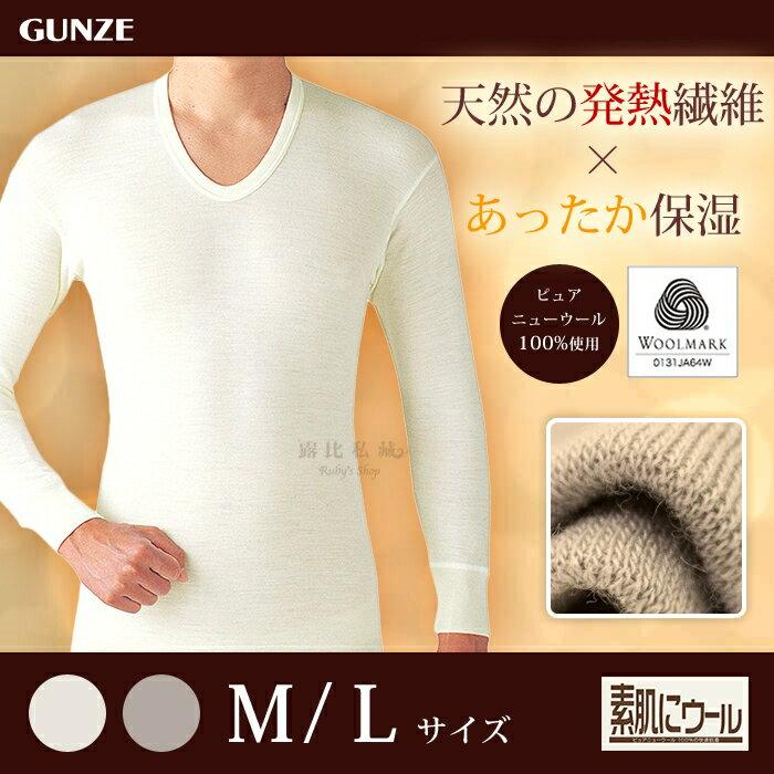 日本【Gunze郡是】純羊毛薄型男性衛生衣/羊毛發熱纖維內衣