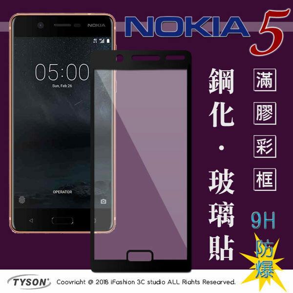【愛瘋潮】99免運諾基亞Nokia5(5.2吋)2.5D滿版滿膠彩框鋼化玻璃保護貼9H
