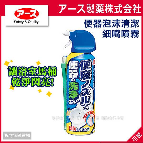 地球製藥 馬桶泡沫清潔細嘴噴霧 200ml 輕鬆洗淨馬桶 去除汙垢 週年慶